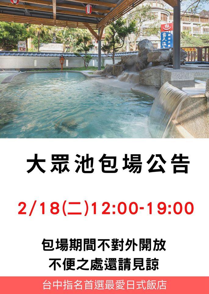 【公告】2/18明治溫泉飯店大眾池已被包場 1 – admin