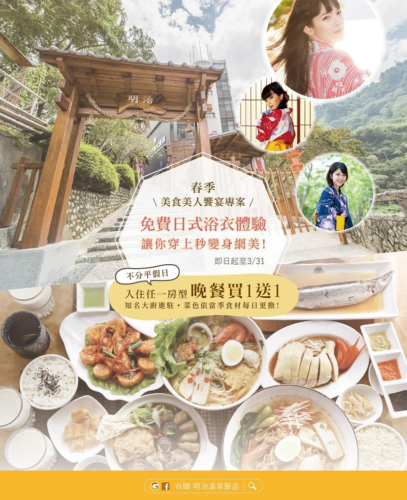 【活動】明治溫泉活動-春季美食美人饗宴專案 1 – admin