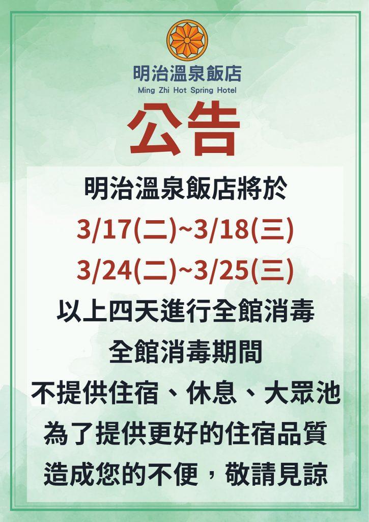 【公告】3/17~3/18、3/24~3/25 進行全館消毒 19 – admin