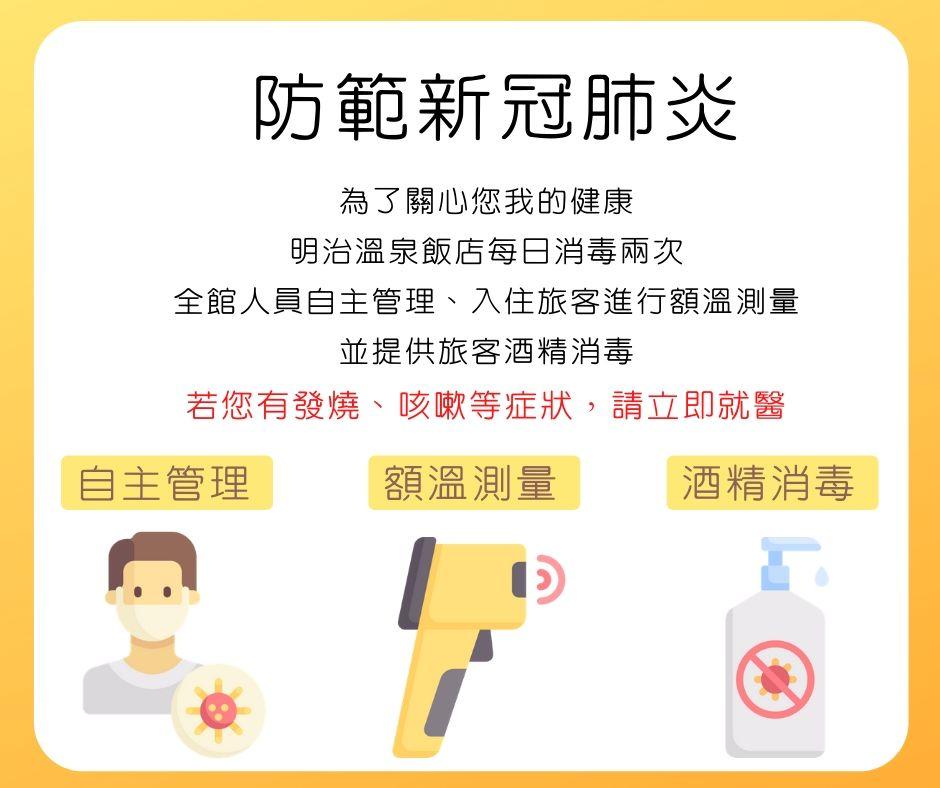 【公告】防範疫情,明治溫泉飯店給您最放心 15 – admin
