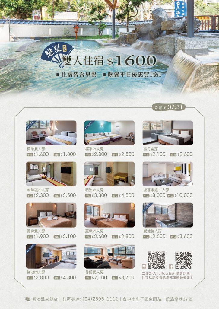 【活動】限時戀夏專案,最吸睛雙人房優惠價只要1600元 1 – admin