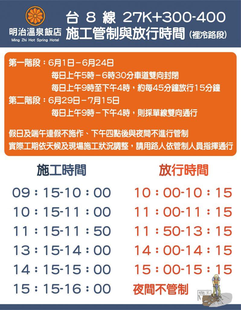 【公告】7/15前裡冷路段部分進行時段交通管制 9 – admin