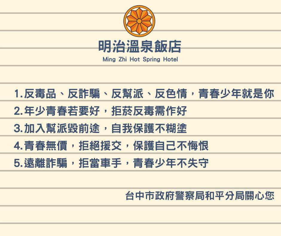 【公告】109年「青春專案」工作預防犯罪宣導 7 – admin