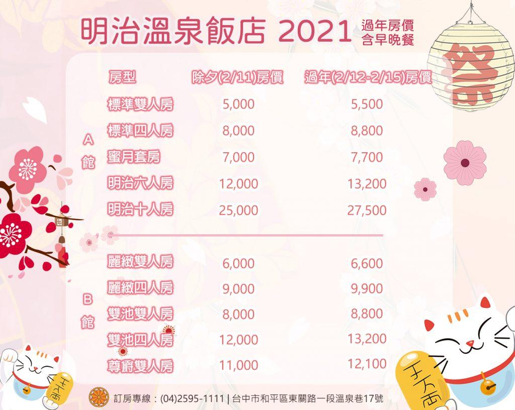 【公告】2021明治溫泉飯店春節開放預訂囉! 1 – admin