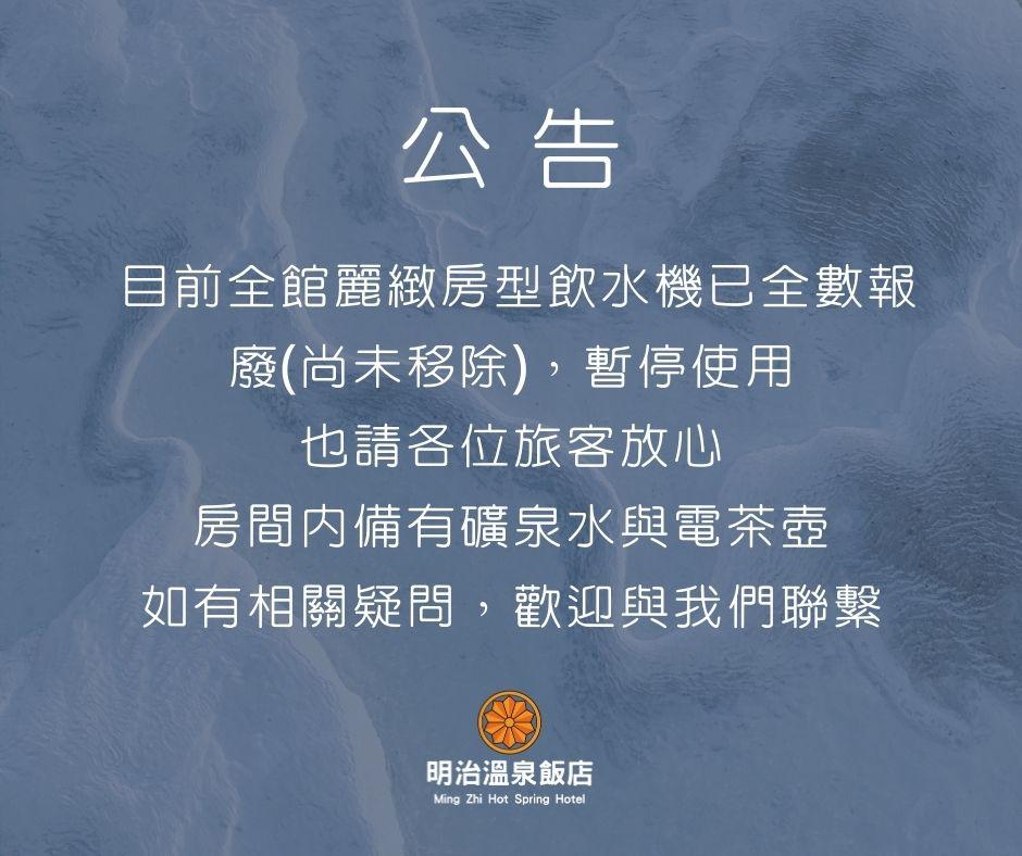 【公告】每週二露天泡湯營業時間更改 & 麗緻房型飲用水改礦泉水 7 – admin