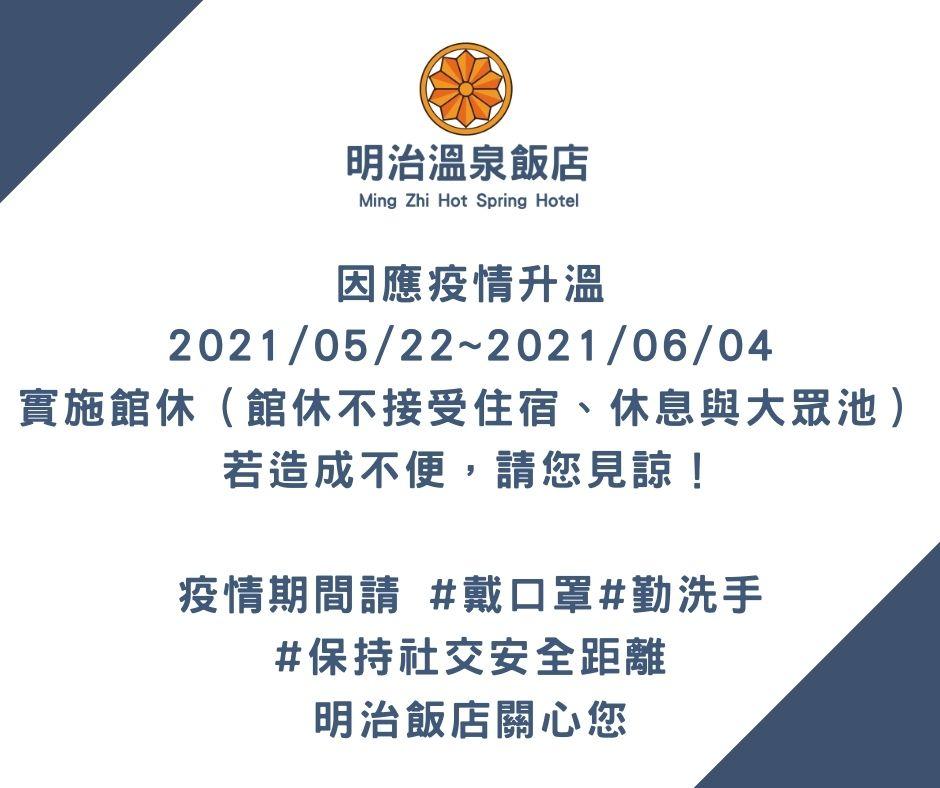 【公告】2021/05/22-2021/06/04 實施館休 3 – admin