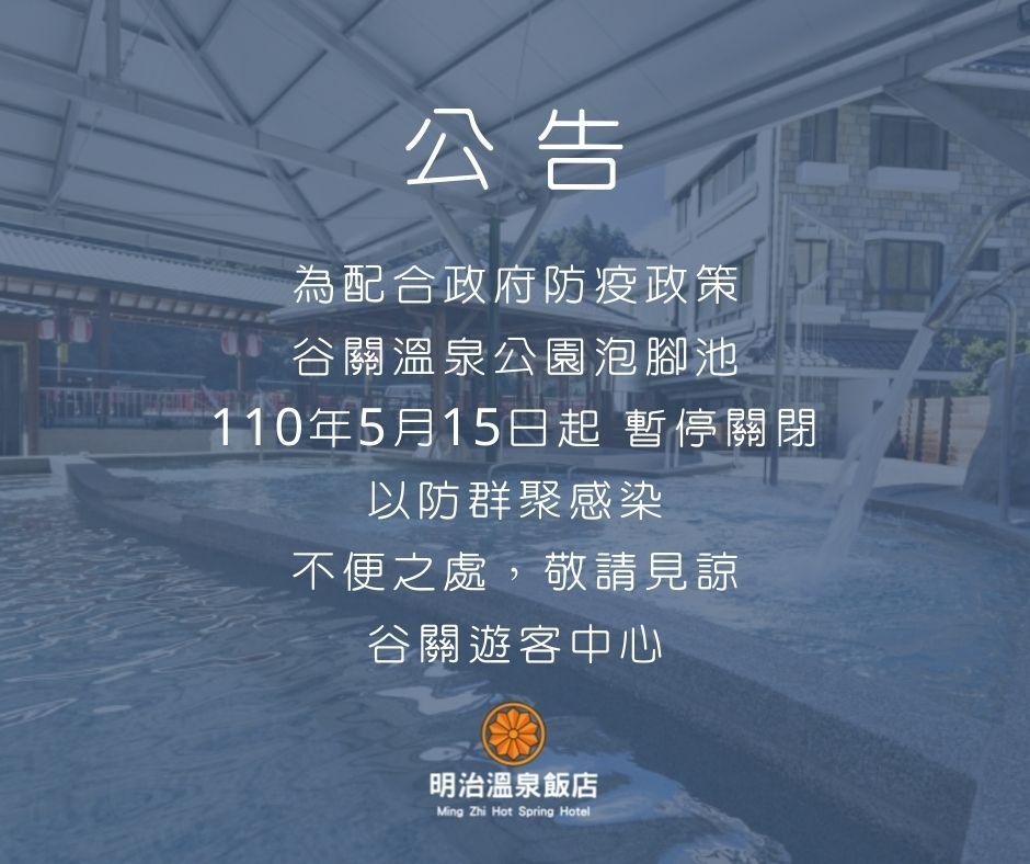 【公告】谷關溫泉公園泡腳池自110年5月15日起暫停關閉 3 – admin