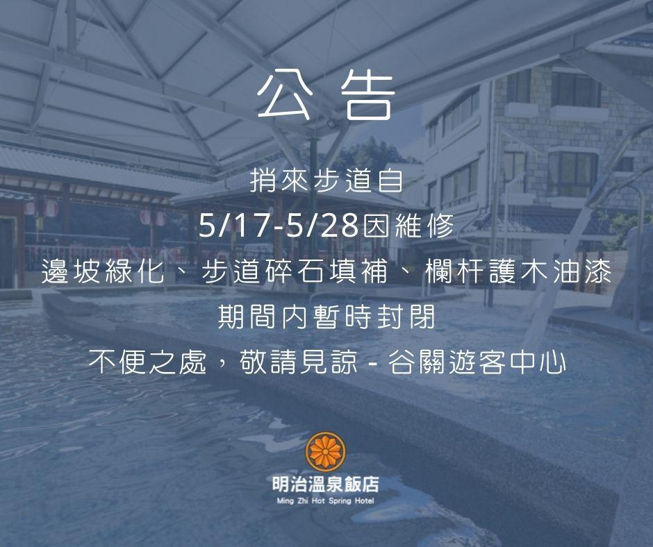 【公告】捎來步道2021/5/17-2021/5/28因維修暫時關閉 3 – admin