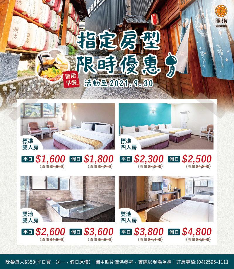 【活動】即日起~9/30指定房型限時住宿優惠活動 3 – admin