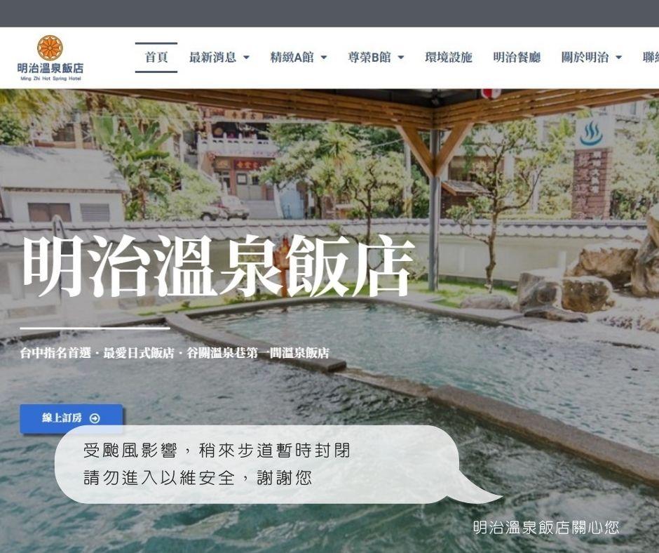 【公告】捎來步道因颱風暫時關閉 1 – admin
